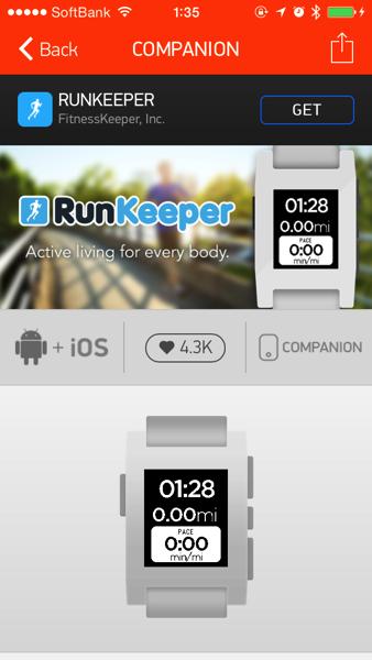 Pebble app watchapp 1